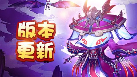 《西游后传》9月13日更新内容